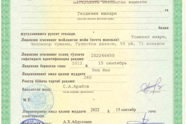 Приложения №3 Лицензия геодезия-1