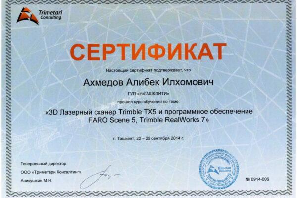 Сертификат Алибек ока-6