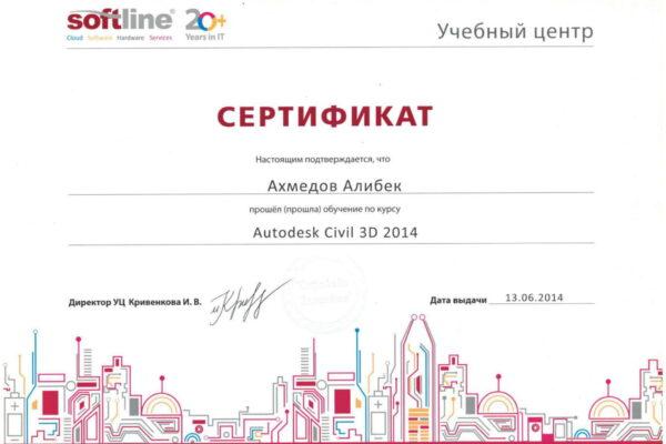 Сертификат Алибек ока-7