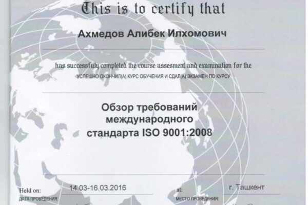 Сертификат Алибек ока-8