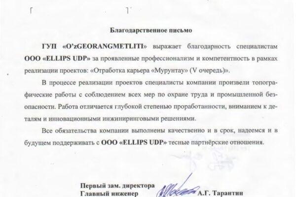 УзГЕОРАНГМЕТЛИТИ-1